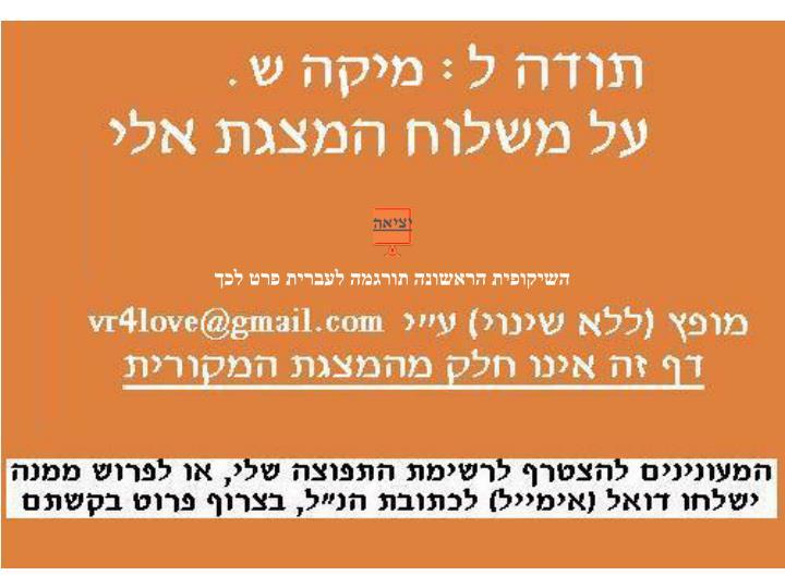 השיקופית הראשונה תורגמה לעברית פרט לכך