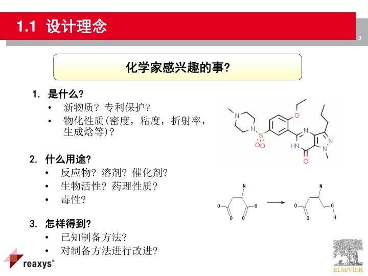 化学家感兴趣的事