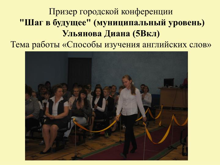 Призер городской конференции