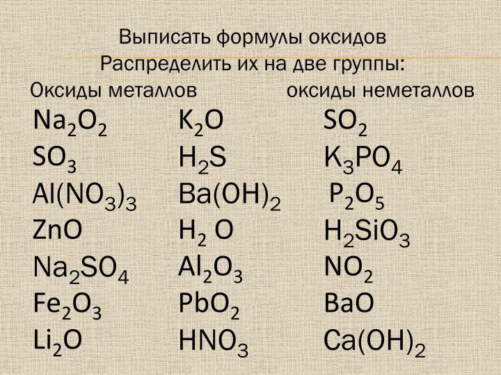 Выписать формулы оксидов