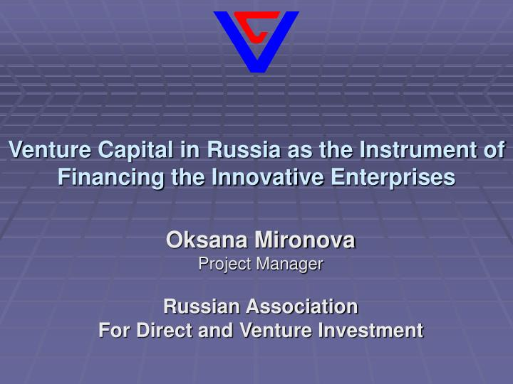 Venture capital in russia as the instrument of financing the innovative enterprises