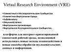 virtual research environment vre