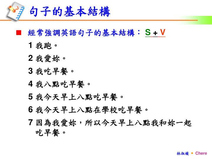 句子的基本結構