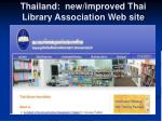thailand new improved thai library association web site