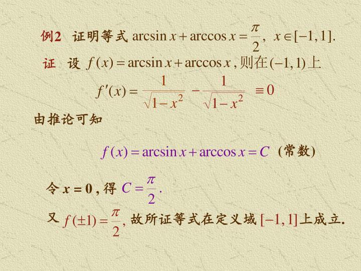 故所证等式在定义域            上成立