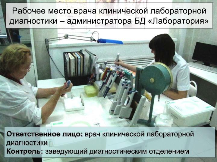 Категория врача клинической лабораторной диагностики