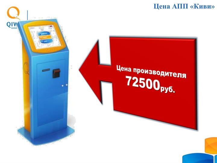 Цена АПП «Киви»