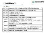 i company3