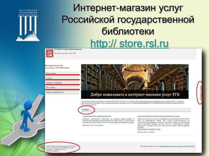 Интернет-магазин услуг