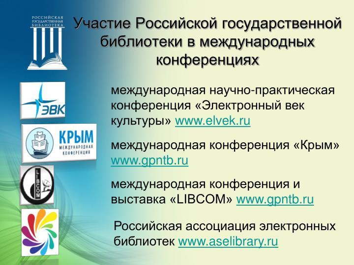 Участие Российской государственной библиотеки в международных конференциях