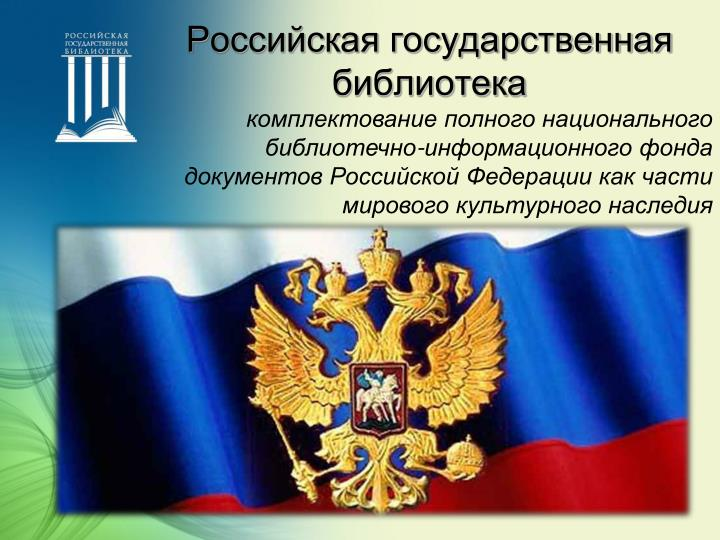 Российская государственная библиотека