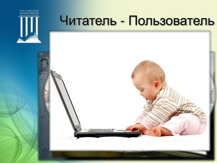 Читатель - Пользователь