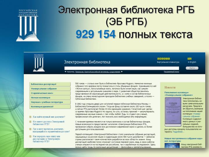 Электронная библиотека РГБ