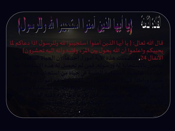 {يا أيها الذين آمنوا استجيبوا لله وللرسول}