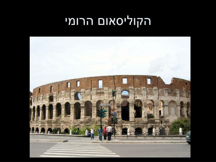 הקוליסאום הרומי