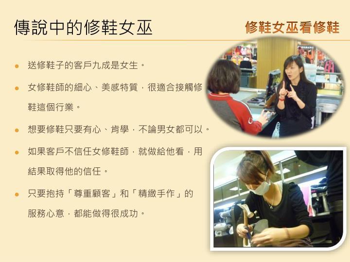 送修鞋子的客戶九成是女生。