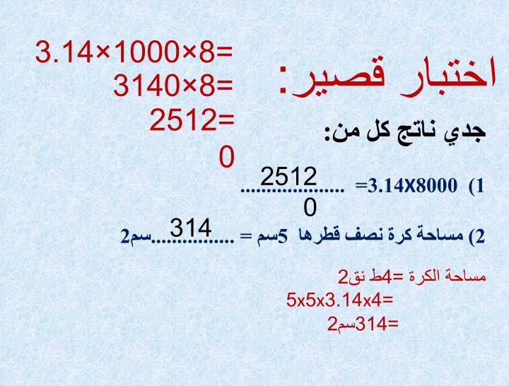 1 8000 x 3 14 2 5 2