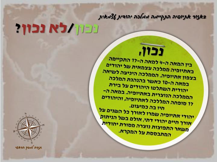 באזור אתיופיה התקיימה ממלכה יהודית עצמאית