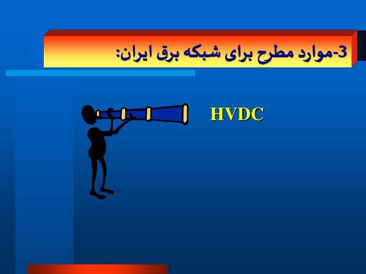 3-موارد مطرح برای شبکه برق ايران: