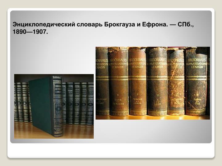 Энциклопедический словарь Брокгауза и