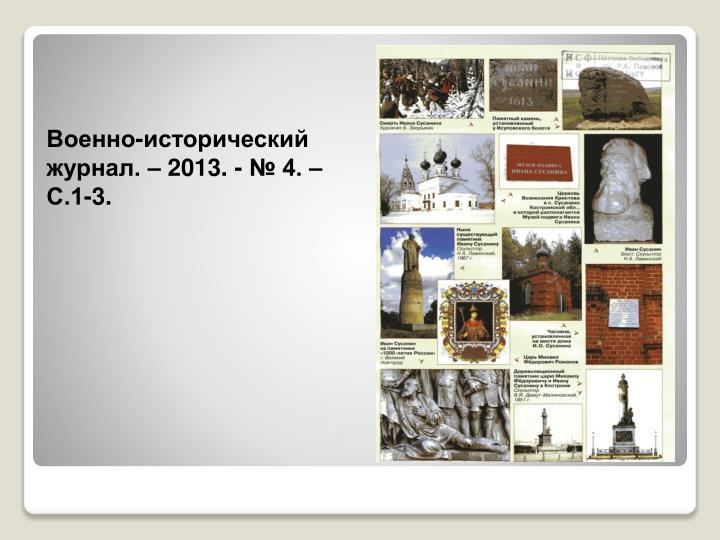 Военно-исторический журнал. – 2013. - № 4. – С.1-3.