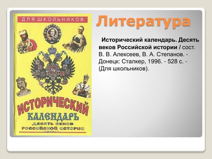 Исторический календарь. Десять веков Российской истории /