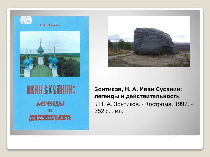 Зонтиков, Н. А. Иван Сусанин: легенды и действительность