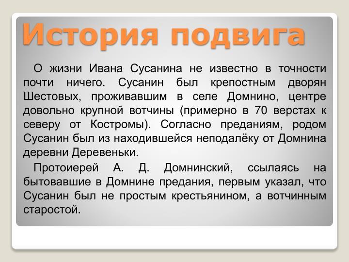 О жизни Ивана Сусанина не известно в точности почти ничего. Сусанин был крепостным дворян Шестовых, проживавшим в селе