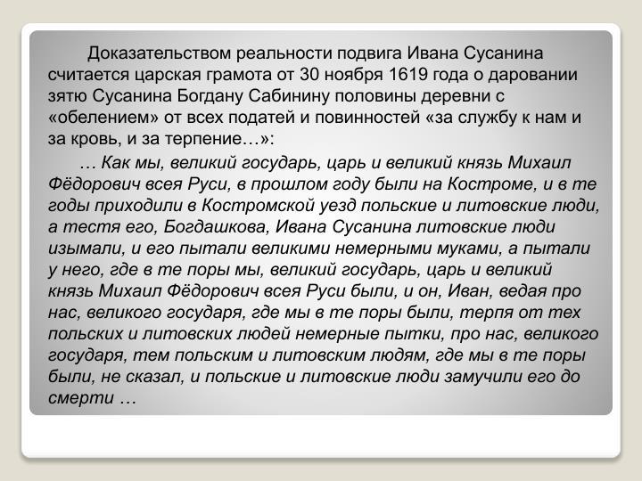 Доказательством реальности подвига Ивана Сусанина считается царская грамота от 30 ноября 1619 года о даровании зятю Сусанина Богдану