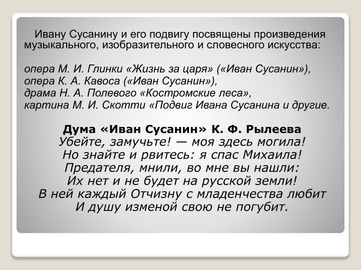 Ивану Сусанину и его подвигу посвящены произведения музыкального, изобразительного и словесного искусства: