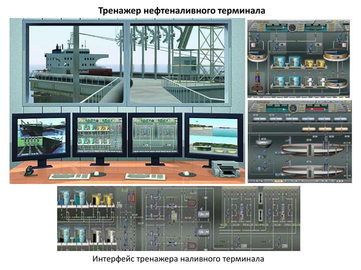 Тренажер нефтеналивного терминала