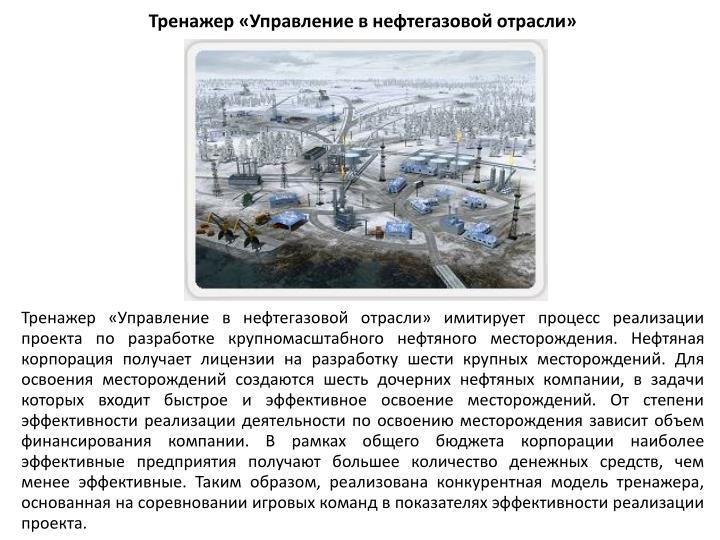 Тренажер «Управление в нефтегазовой отрасли»