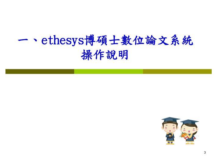 Ethesys