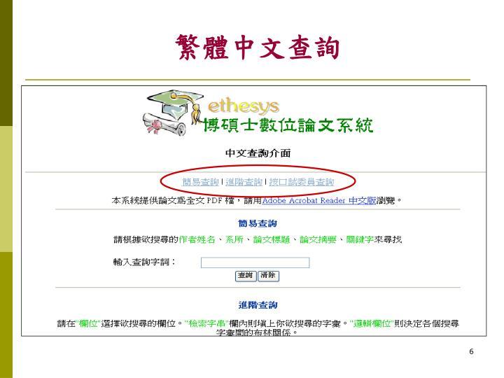 繁體中文查詢