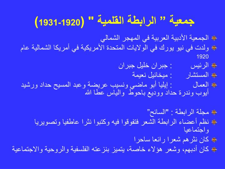 """جمعية """" الرابطة القلمية """" ("""