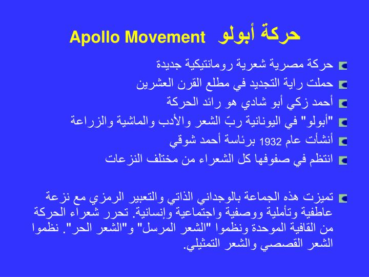 حركة أبولو