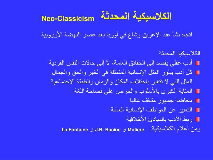 الكلاسيكية المحدثة