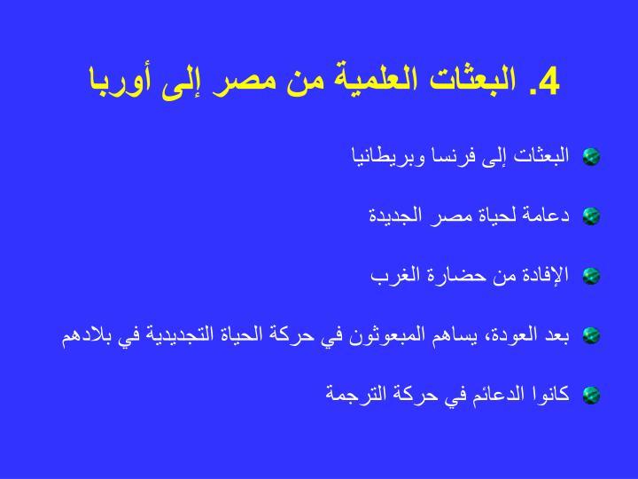 4. البعثات العلمية من مصر إلى أوربا