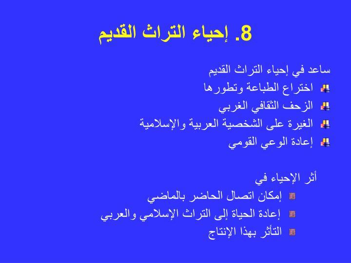 8. إحياء التراث القديم