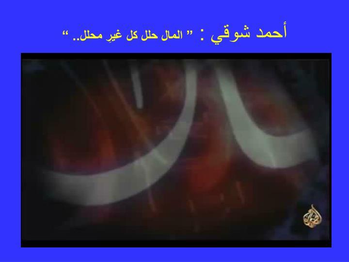 أحمد شوقي :