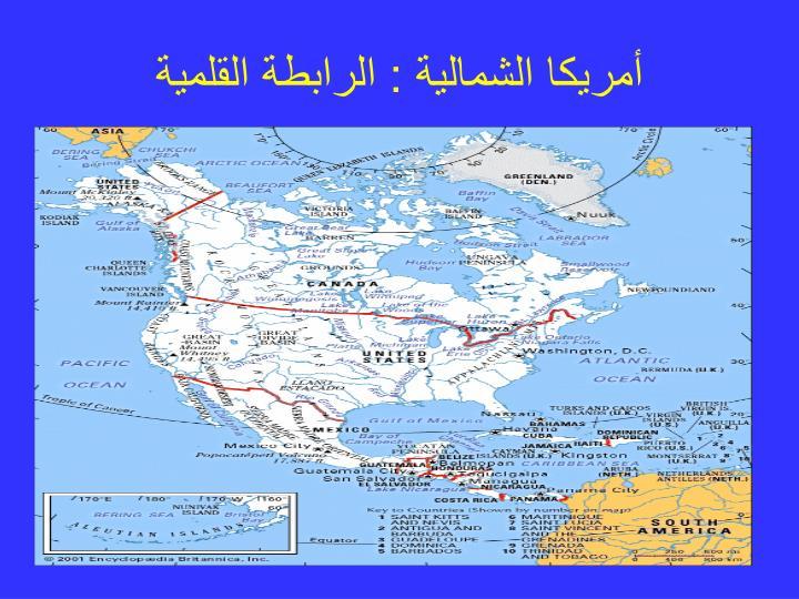 أمريكا الشمالية : الرابطة القلمية