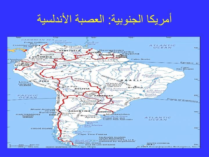 أمريكا الجنوبية: العصبة الأندلسية