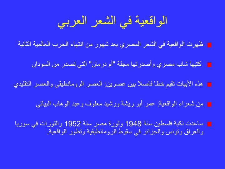 الواقعية في الشعر العربي