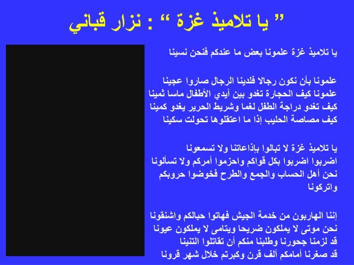 """"""" يا تلاميذ غزة"""