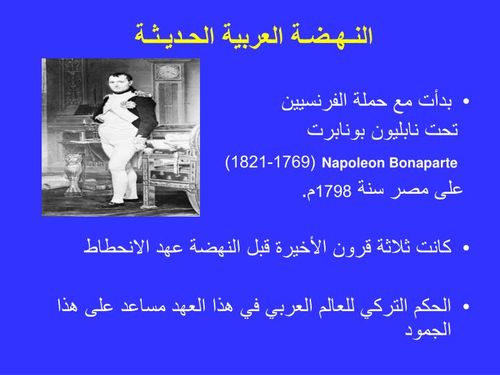 النـهـضـة العربية الحـديـثـة