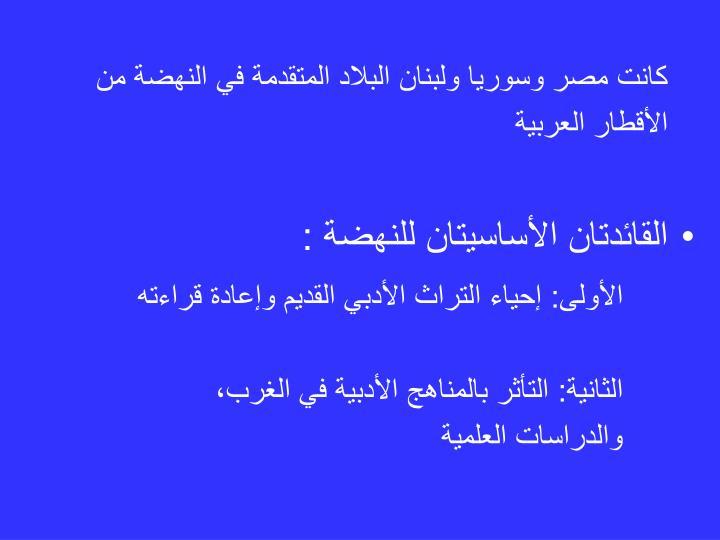 كانت مصر وسوريا ولبنان البلاد المتقدمة في النهضة من الأقطار العربية