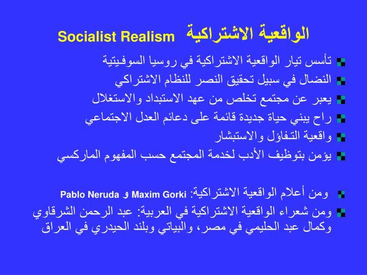 الواقعية الاشتراكية