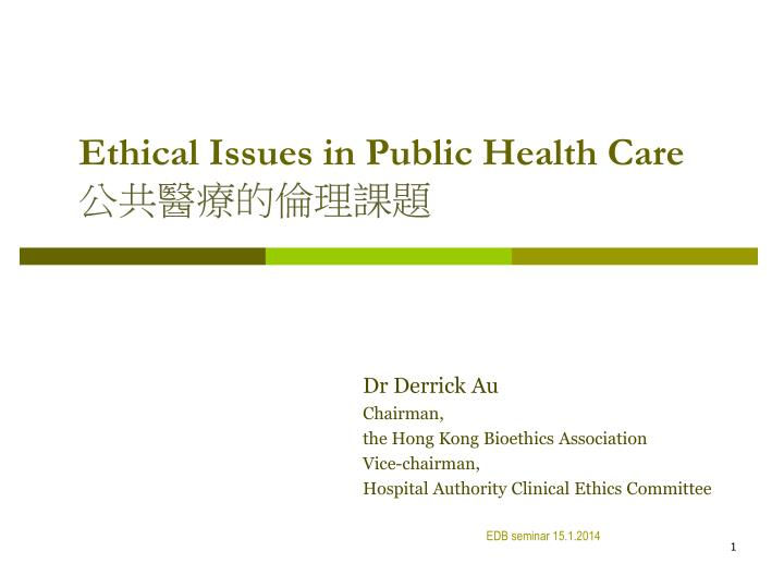 ethical issue facing health care
