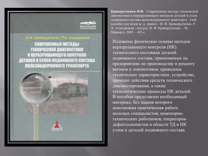 Криворудченко, В.Ф.