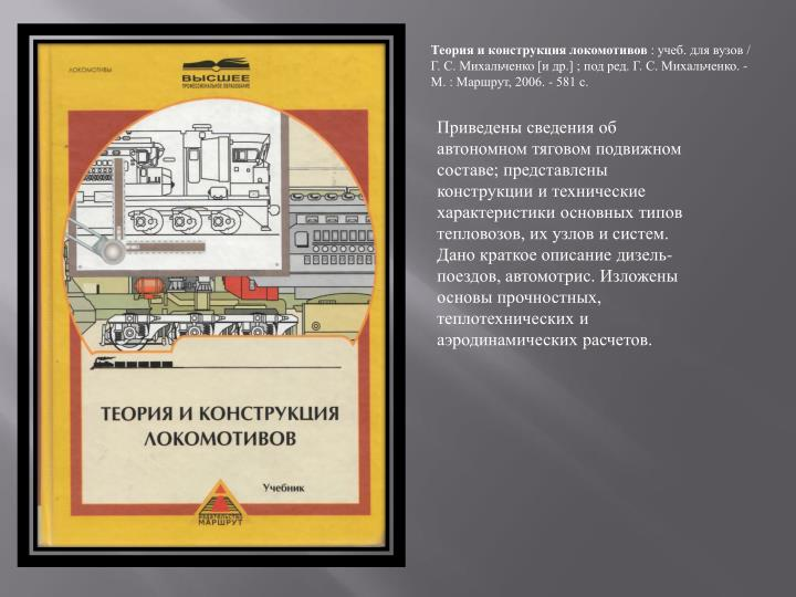 Теория и конструкция локомотивов